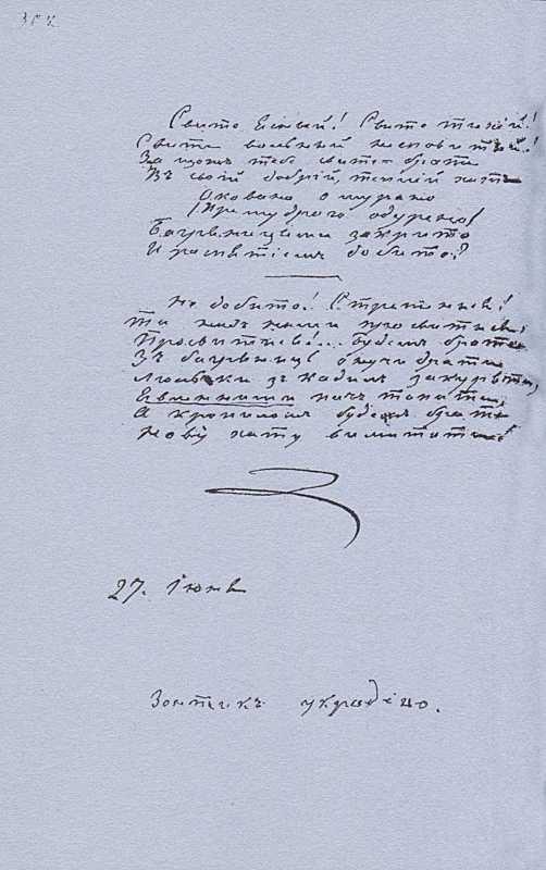 «Більша книжка» Т. Шевченка. С. 302…