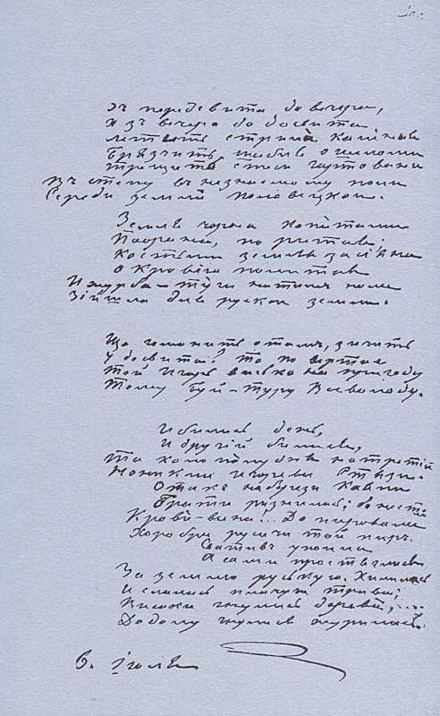 «Більша книжка» Т. Шевченка. С. 303 З…