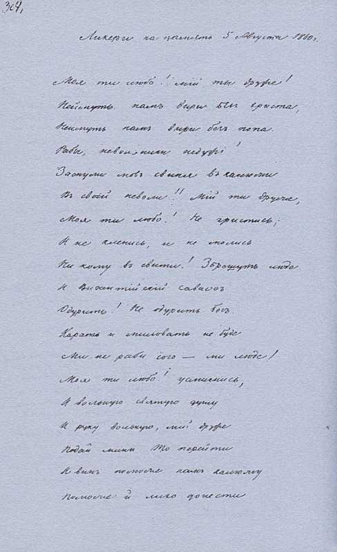«Більша книжка» Т. Шевченка. С. 304…