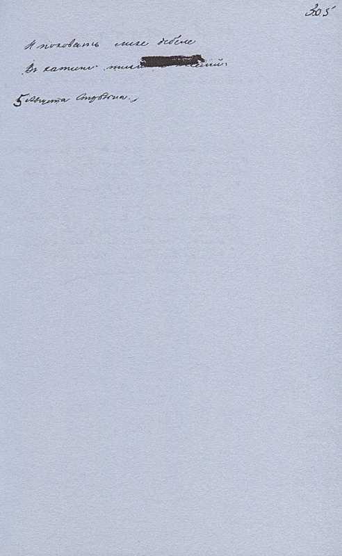 «Більша книжка» Т. Шевченка. С. 305 «І…
