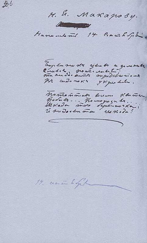 «Більша книжка» Т. Шевченка. С. 306…