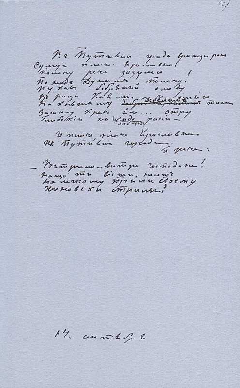 «Більша книжка» Т. Шевченка. С. 307 В…
