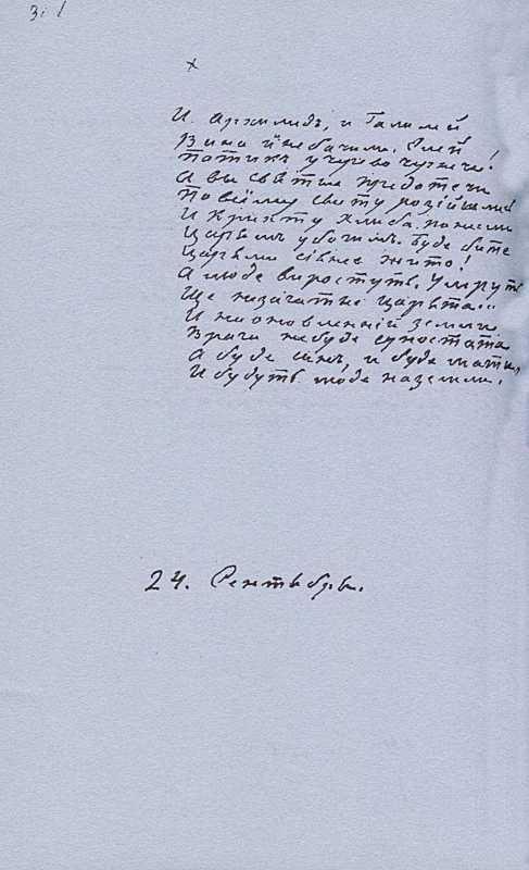 «Більша книжка» Т. Шевченка. С. 308 І…