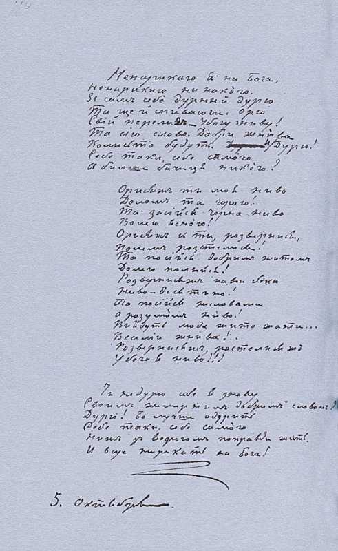 «Більша книжка» Т. Шевченка. С. 310 Не…
