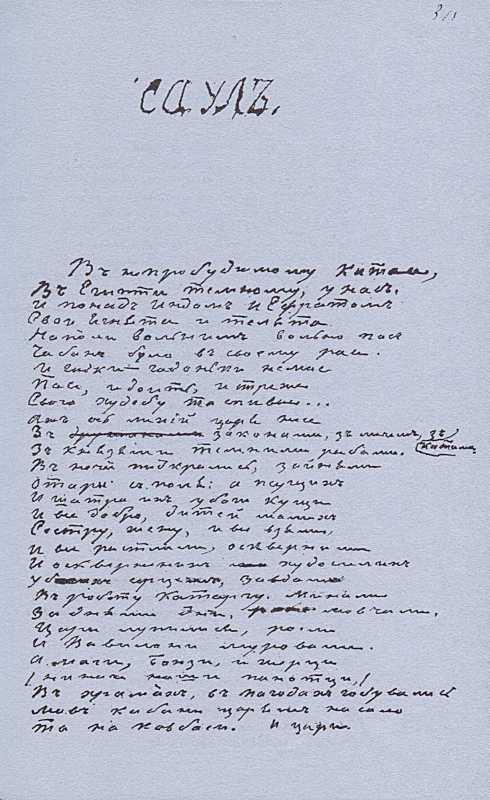«Більша книжка» Т. Шевченка. С. 311 Саул