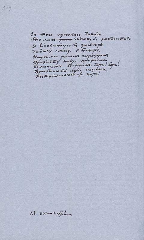 «Більша книжка» Т. Шевченка. С. 314 «З…
