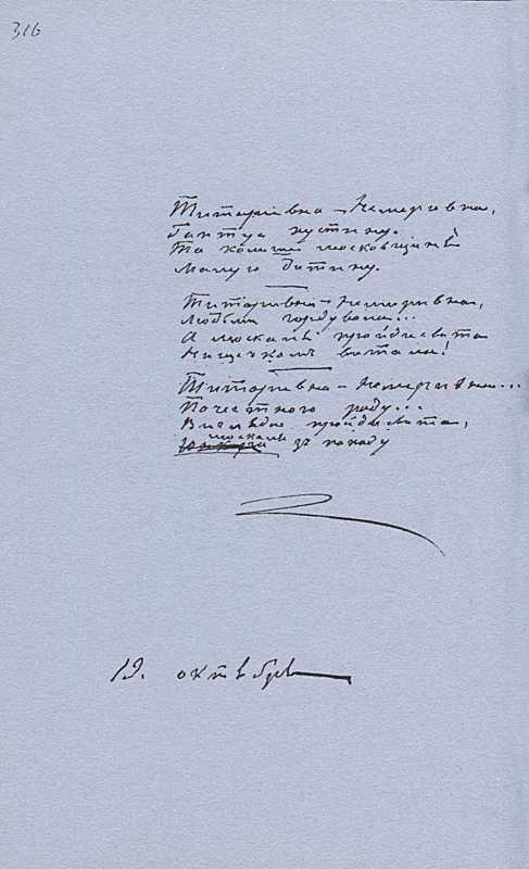«Більша книжка» Т. Шевченка. С. 316…