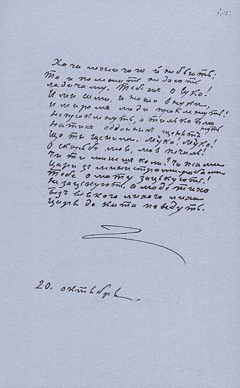 «Більша книжка» Т. Шевченка. С. 317…