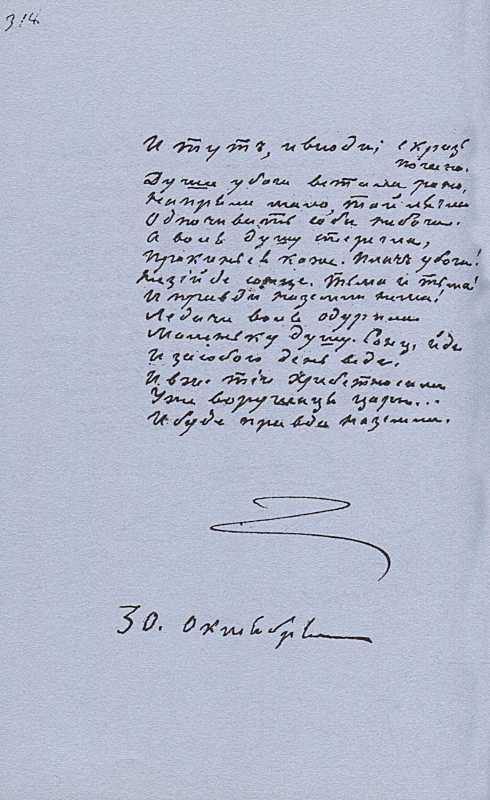 «Більша книжка» Т. Шевченка. С. 318 І…