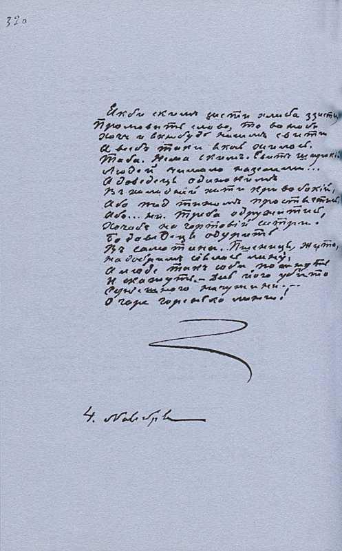 «Більша книжка» Т. Шевченка. С. 320…