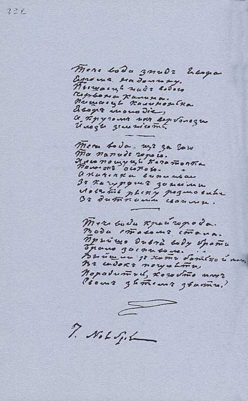 «Більша книжка» Т. Шевченка. С. 322…