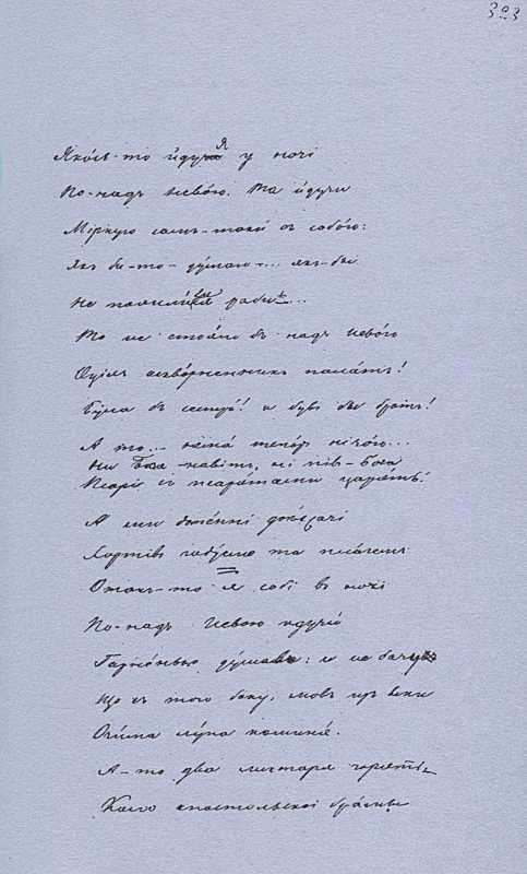 «Більша книжка» Т. Шевченка. С. 323…