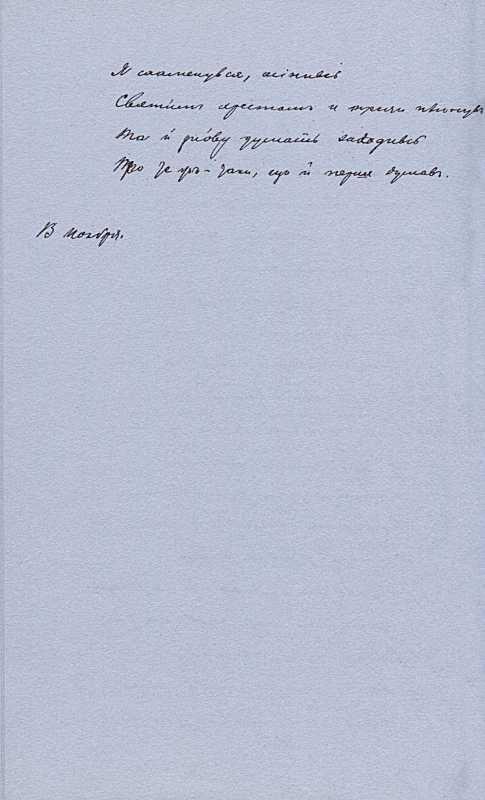 «Більша книжка» Т. Шевченка. С. 324 «Я…