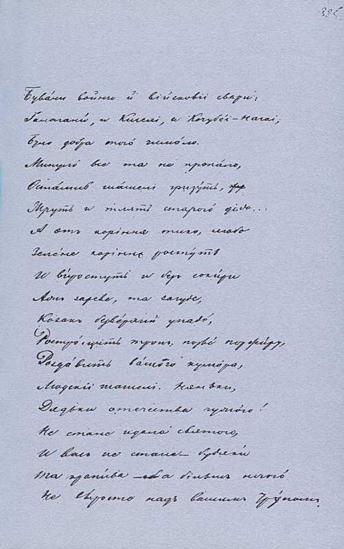 «Більша книжка» Т. Шевченка. С. 325…