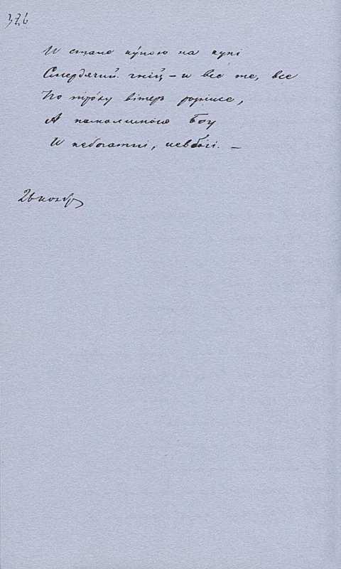 «Більша книжка» Т. Шевченка. С. 326 «І…