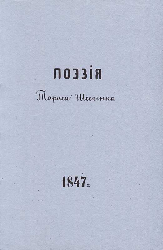 «Більша книжка» Т. Шевченка. Титульний…