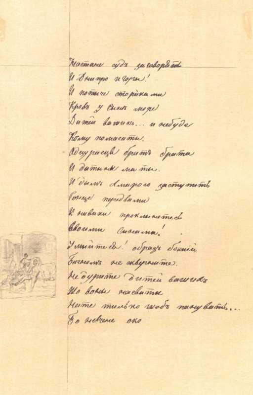 Taras Shevchenko. Sheet 77 of album…