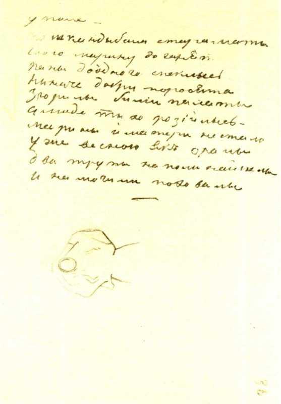 Тарас Шевченко. Жінка (арк. 36)