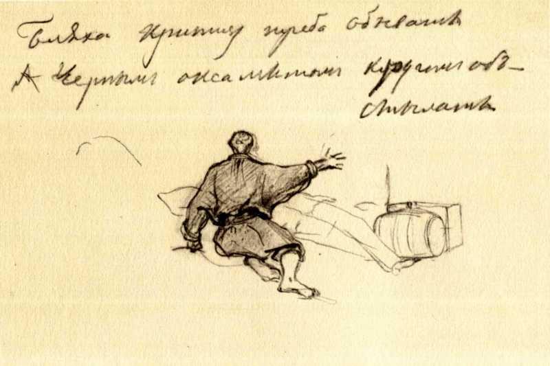 Тарас Шевченко. Крестьянин с поднятой…