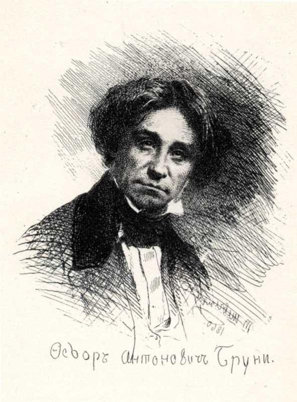 Taras Shevchenko. Portrait of F. A.…