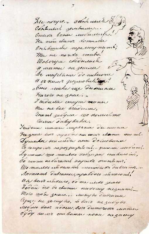 Тарас Шевченко. Автограф поэмы…