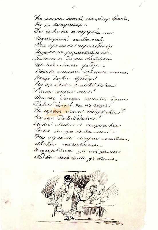 Taras Shevchenko. Autograph of…