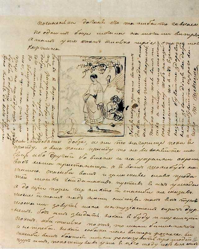 Taras Shevchenko. Autograph of letter…